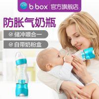 bbox澳洲带奶粉盒创意防摔防胀气b.box贝博士新生儿儿童宝宝奶瓶