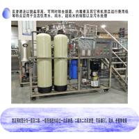 面膜配方水生产设备反渗透设备诚鑫500L纯化水制水机