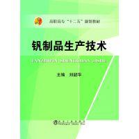 《钒氧化物的生产技术》书和光盘