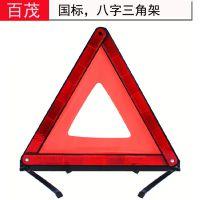 直销批发 汽车反光三角架 印LOGO车用八号三脚架 车载三角警示牌