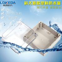 厂家直销KD-AT-1717-1透明塑料防水接线盒 电缆接线盒