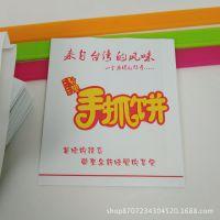 台湾手抓饼纸袋 手抓饼袋子 防油食品纸袋 特色小吃纸袋 可来图订