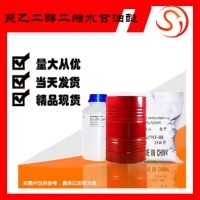 聚乙二醇二缩水甘油醚 厂家包邮CAS:39443-66-8