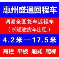 惠阳物流公司 惠州到全国各地整车零担运输