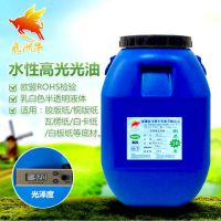 水性高光油SH-1033深圳厂家直销联线上光印刷高光油