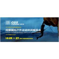 2019成都国际户外运动休闲展览会