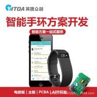 智能穿戴手环解决方案 无线智能定位系统 物联网GPS定位系统手环