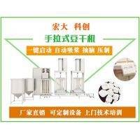 宏大全自动豆腐干机一键控制,搞定1小时300-400斤豆干,免费教学