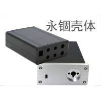 厂家直销加工订做分体铝壳/线路板外壳/铝型材盒/数字功放铝盒
