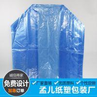 定做纸箱内膜袋 纸箱内衬包装袋 pe平口透明塑料薄膜包装袋
