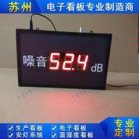 苏州琳卡LED噪音显示屏噪声采集器电子看板环境检测系统看板