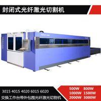 供应到湖南株洲的大汉1000W光纤交换工作台激光切割机