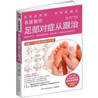 养生堂名医教你足部对症从跟治 准确、实用的足部按摩方法养生书