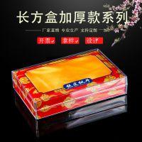 滋补品保健品塑料包装盒高档注塑燕窝盒定做海参石斛西洋参塑胶盒