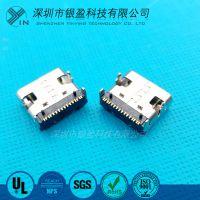 USB3.1 Type-C 16P母座 一体成形板上贴片母座 乐视/type c快充 YYCONN