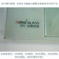 隔音玻璃,专业级隔音窗用DEV16mm隔声玻璃,