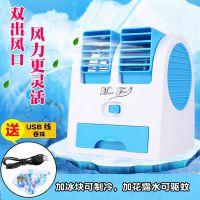 小型空调制冷器宿舍学生台式风扇床上迷你可充电风扇家用单冷夏季