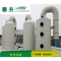 华升工业废气处理设备 电镀厂废气处理化工厂废气治理成套设备