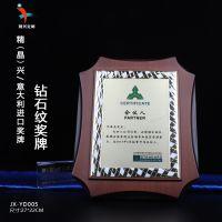 钻石纹奖牌 高密度中纤版 意大利进口金属材质 厂家定做