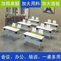 折叠培训洽谈桌椅多功能拼接大小型会议办公工作桌学生组合长条桌