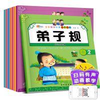 有声伴读8册宝宝国学经典启蒙读物注音版三字经弟子规0-6岁早教书