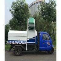 3方三轮挂桶式垃圾车 风云三轮挂桶式垃圾车 勾臂垃圾车价格