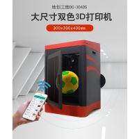 武汉地创三维厂家直销3D打印机DC-3040S