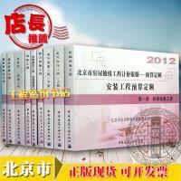 【现货发售】2012年北京市房屋修缮工程计价依据-预算定额 安装工程预算定额(全九册)