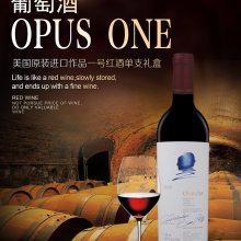 【东豪酒城】Opus One 作品一号干红葡萄酒 美国原瓶进口红酒 750ml*6瓶 红酒整箱