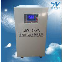 医疗检测设备专用抗干扰稳压电源JJW-15KVA上海言诺