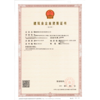 建筑业企业质资证书