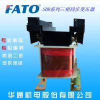 浙江华通直销SDB-50同步变压器(380V/220V)