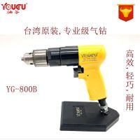 台湾油谷YG-800B 工业级气钻,3/8气钻,钻孔攻丝打螺丝