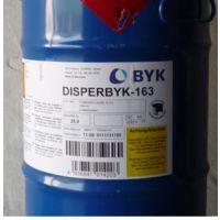供应BYK-163涂料用高分子分散劑