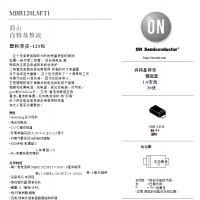 MBR120LSFT1G代码丝印L2L 进口原装现货ON安森美肖特基整流器封装SOD123