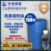 150非标溶剂油 芳烃溶剂油 调油