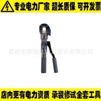 液压切刀kudos  HYSC-24手动式液压切刀 液压电缆剪