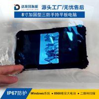 支持win10操作系统8寸工业手持pad_8寸三防加固平板电脑