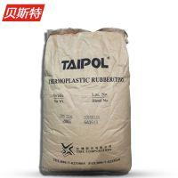 SBS/台湾台橡/3206 SBS3206 台橡3206 高透明热塑性弹性体橡胶料