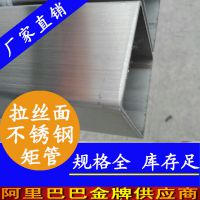 30x60x2不锈钢矩形管 304不锈钢矩形管 拉丝不锈钢矩形管价格