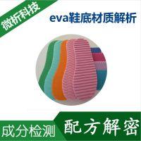 eva鞋底 产品优化 鞋材鞋底 成分检测 eva鞋底 配方分析技术
