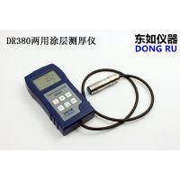 东如 DR380涂镀层测厚仪 镀锌漆膜粉末电泳防腐层检测