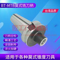 台湾数控刀柄BT40 50钻头MTA2 3 4 5带有扁尾莫氏锥柄加长MW MTB