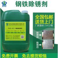 一件代发金属钢铁除锈剂 螺纹钢筋除锈剂 设备表面水泥清除剂