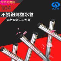 广州薄壁不锈钢水管/国标304不锈钢弯头 食品级饮用水管