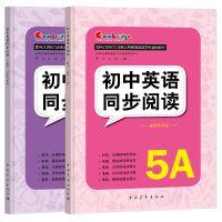初中英语同步阅读九年级套装 初中入门书籍 限时5.9折包邮