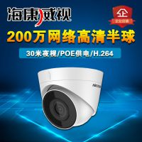 海康威视网络监控摄像头200万家用半球POE摄像机DS-IPC-T12-I/POE