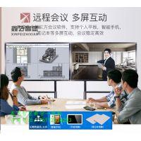 鑫飞智显供应北京多媒体会议室方案65寸多媒体 智能教学会议一体机XF-GG650D