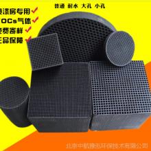 北京耐水蜂窝活性炭 北京蜂窝活性炭厂家价格