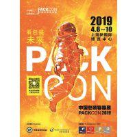 2019中国包装容器展